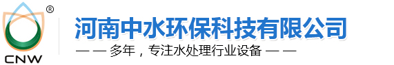 河(he)南水(shui)處理設備(bei)